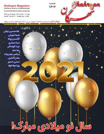 Shargon PDF flip book Issue # 1617