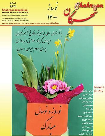 Shargon PDF flip book Issue # 1621