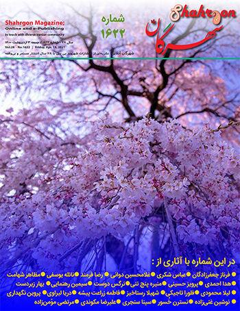 Shargon PDF flip book Issue # 1622